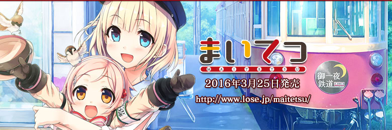 Maitetsu. Trains and lolis. What can go wrong?